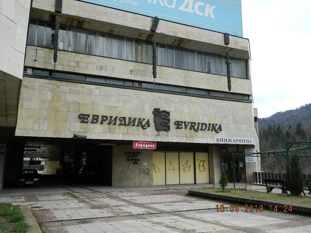 ЗАВЕДЕНИЕ, град Смолян, Нов център